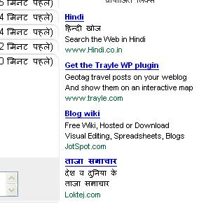 हिन्दी ऐडसेंस