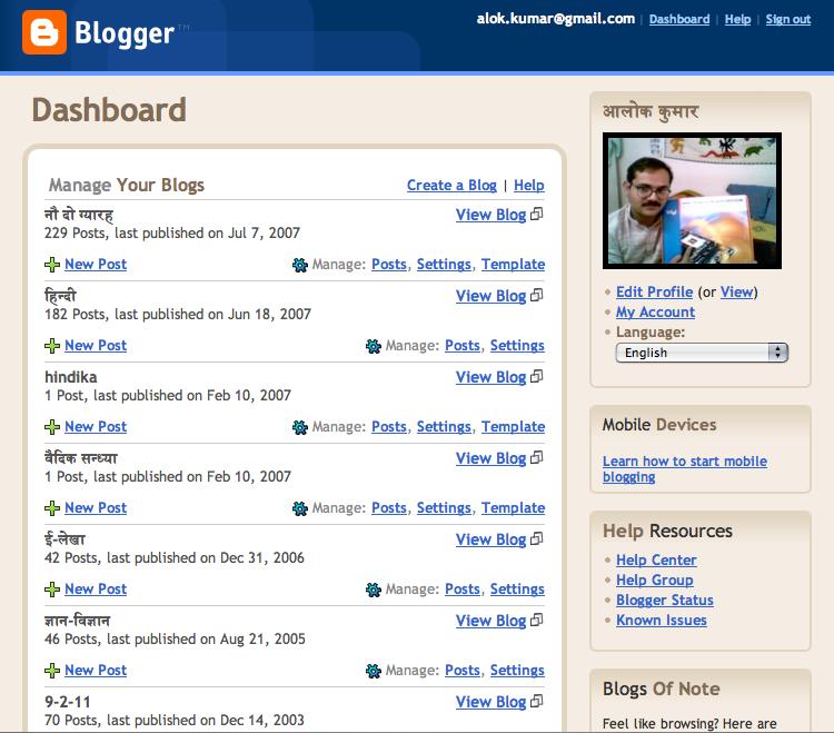 ब्लॉगर डॅश्बोर्ड अङ्ग्रेज़ी में