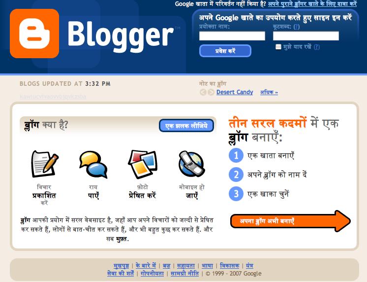 ब्लॉगर हिन्दी में