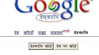 गूगल डेस्कटॉप