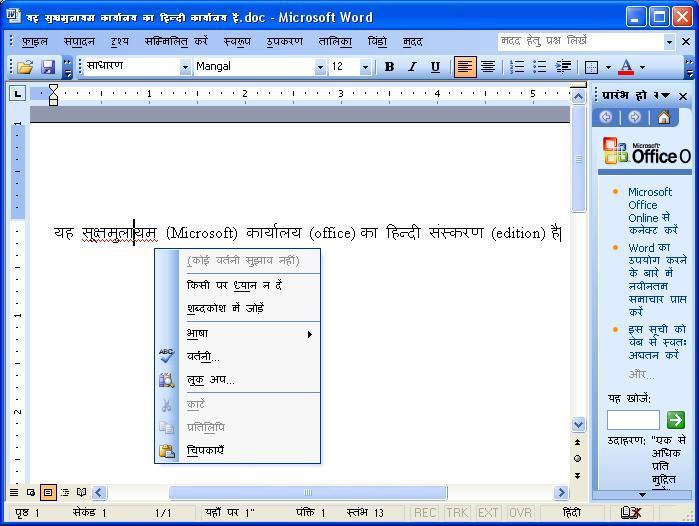 हिन्दी माइक्रोसॉफ़्ट ऑफ़िस