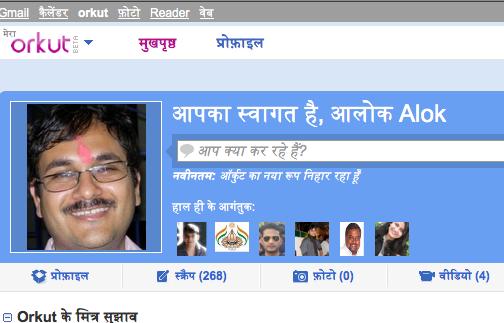 ओर्कुट हिन्दी नया