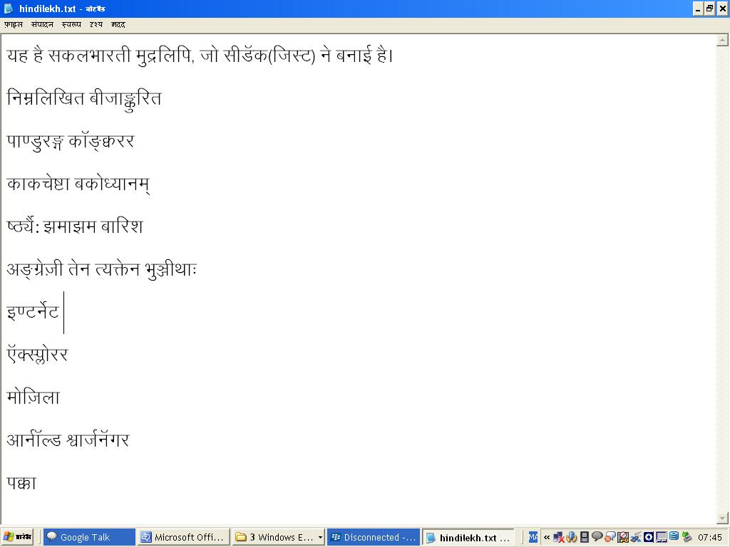 sakal bharti font